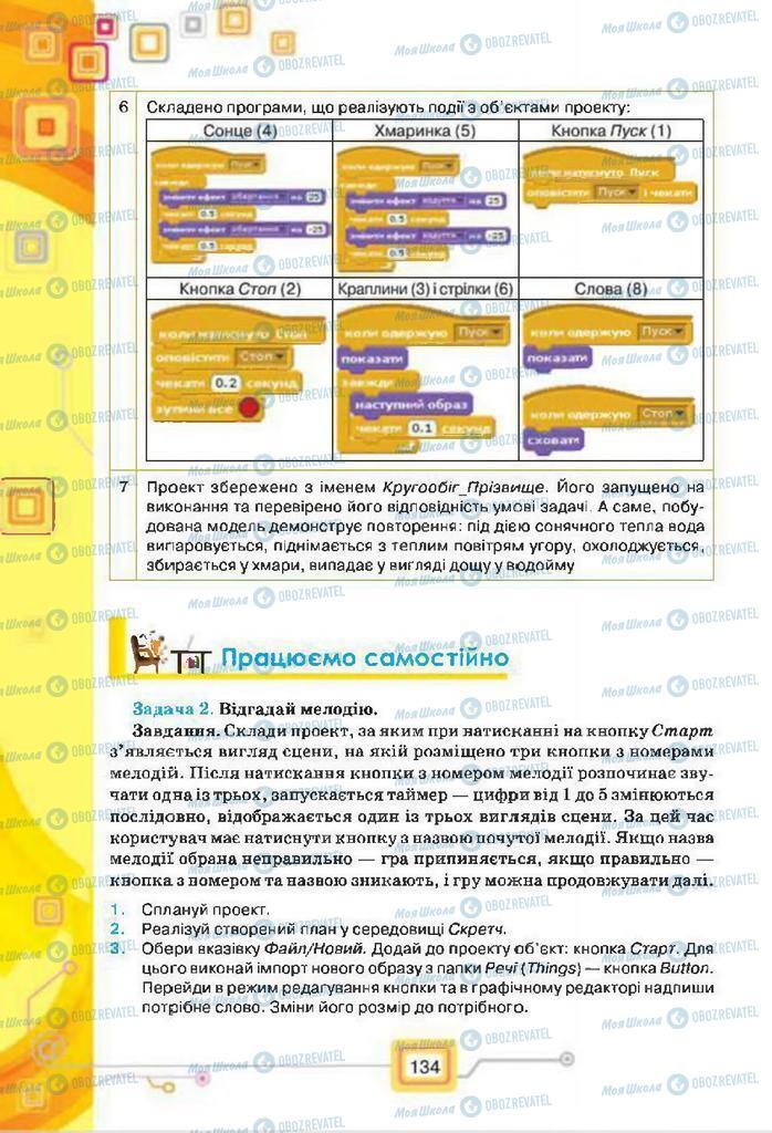 Підручники Інформатика 7 клас сторінка 134
