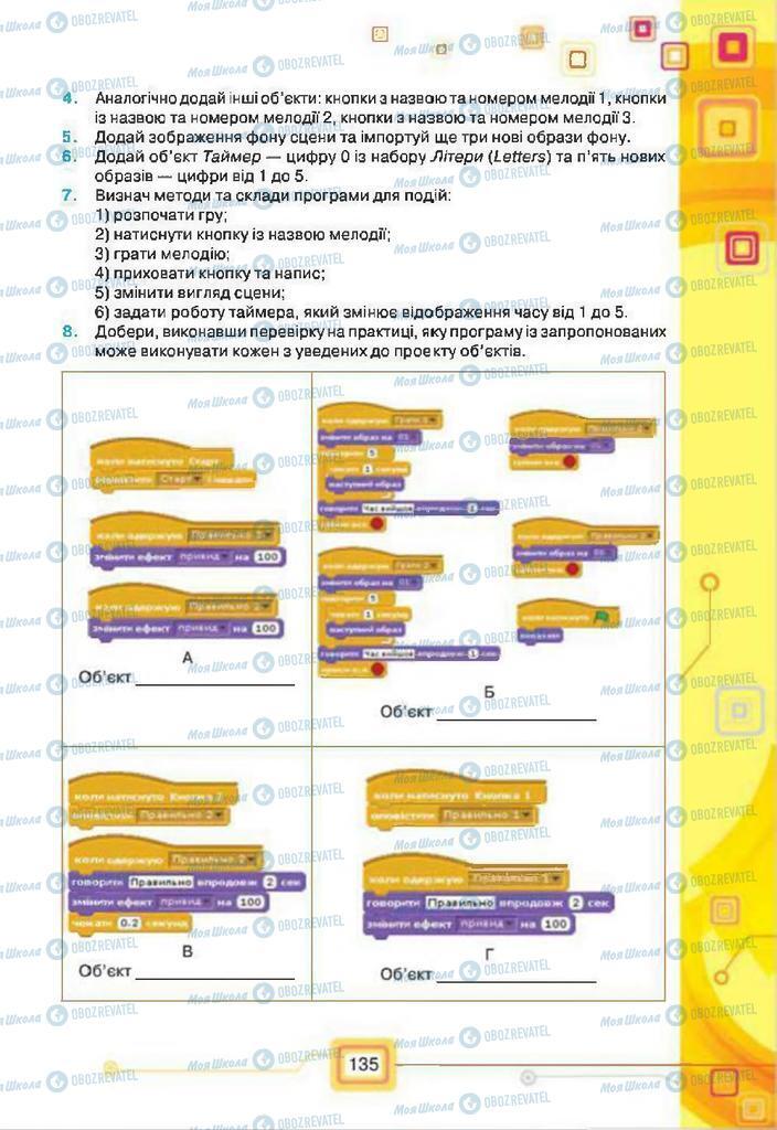 Підручники Інформатика 7 клас сторінка 135