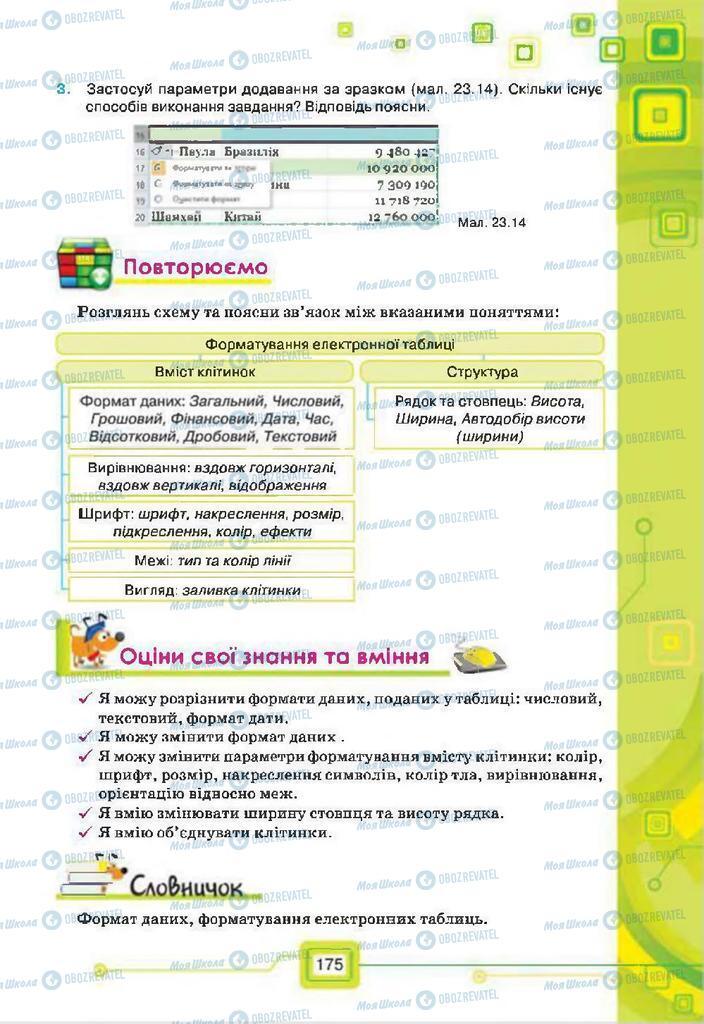 Підручники Інформатика 7 клас сторінка 175