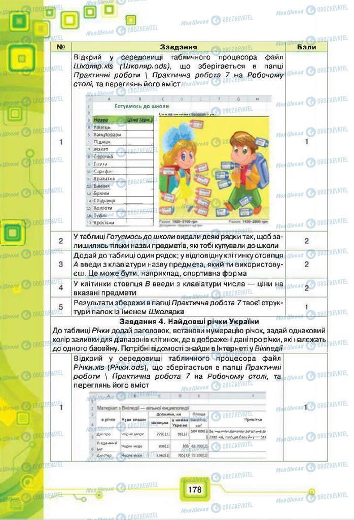 Учебники Информатика 7 класс страница 178