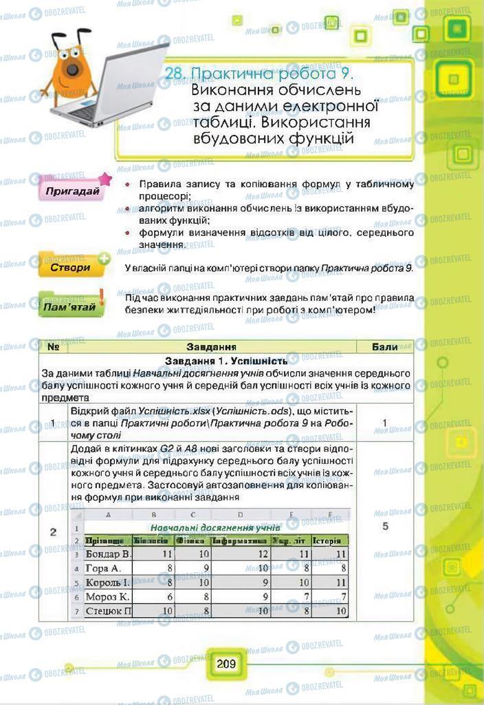 Підручники Інформатика 7 клас сторінка 209