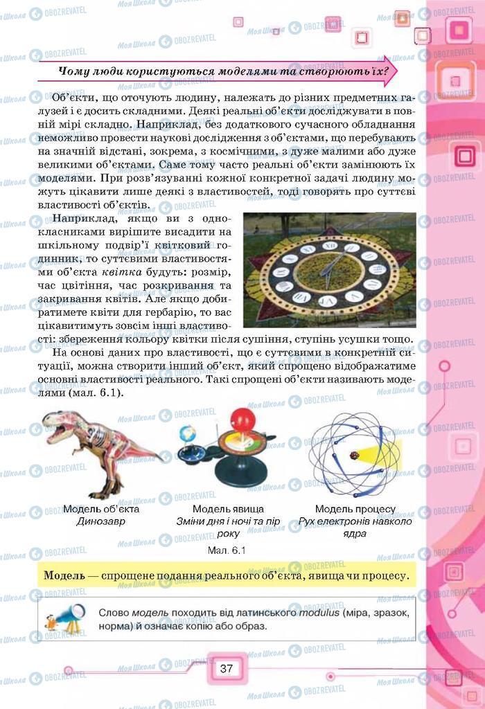 Підручники Інформатика 7 клас сторінка  37