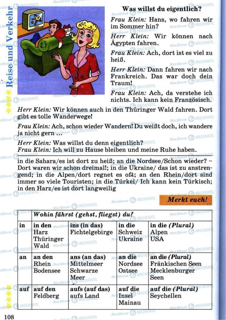 Учебники Немецкий язык 7 класс страница 108