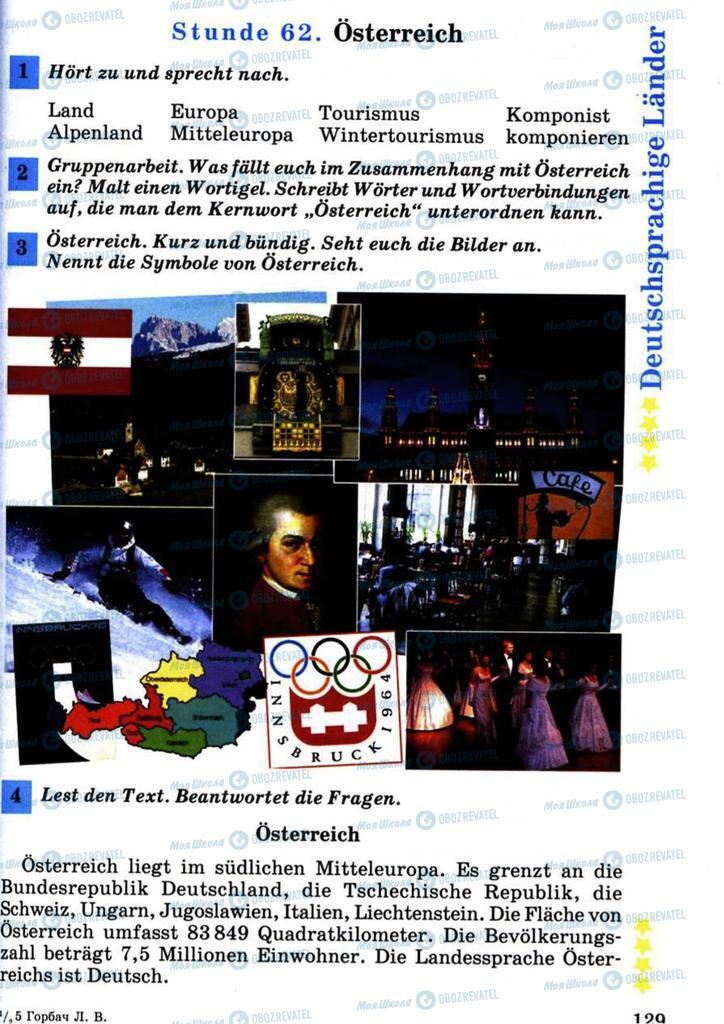 Підручники Німецька мова 7 клас сторінка 129