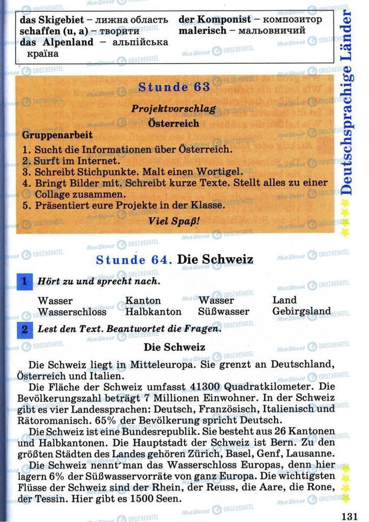 Підручники Німецька мова 7 клас сторінка 131
