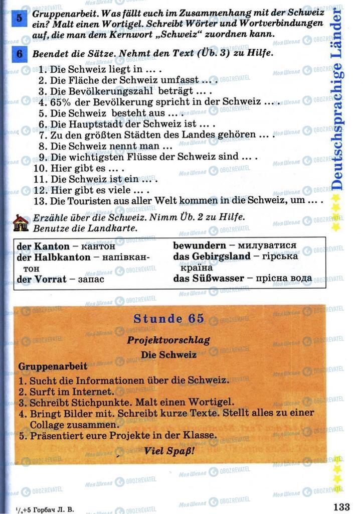Підручники Німецька мова 7 клас сторінка 133