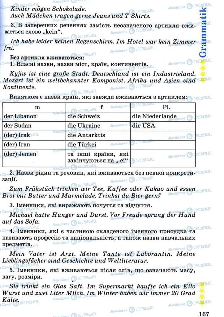 Учебники Немецкий язык 7 класс страница 167