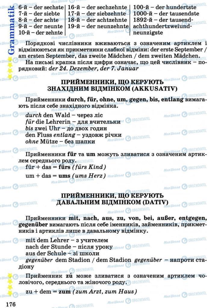 Учебники Немецкий язык 7 класс страница 176