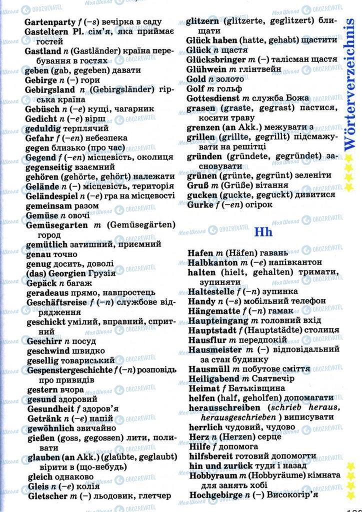 Підручники Німецька мова 7 клас сторінка 189