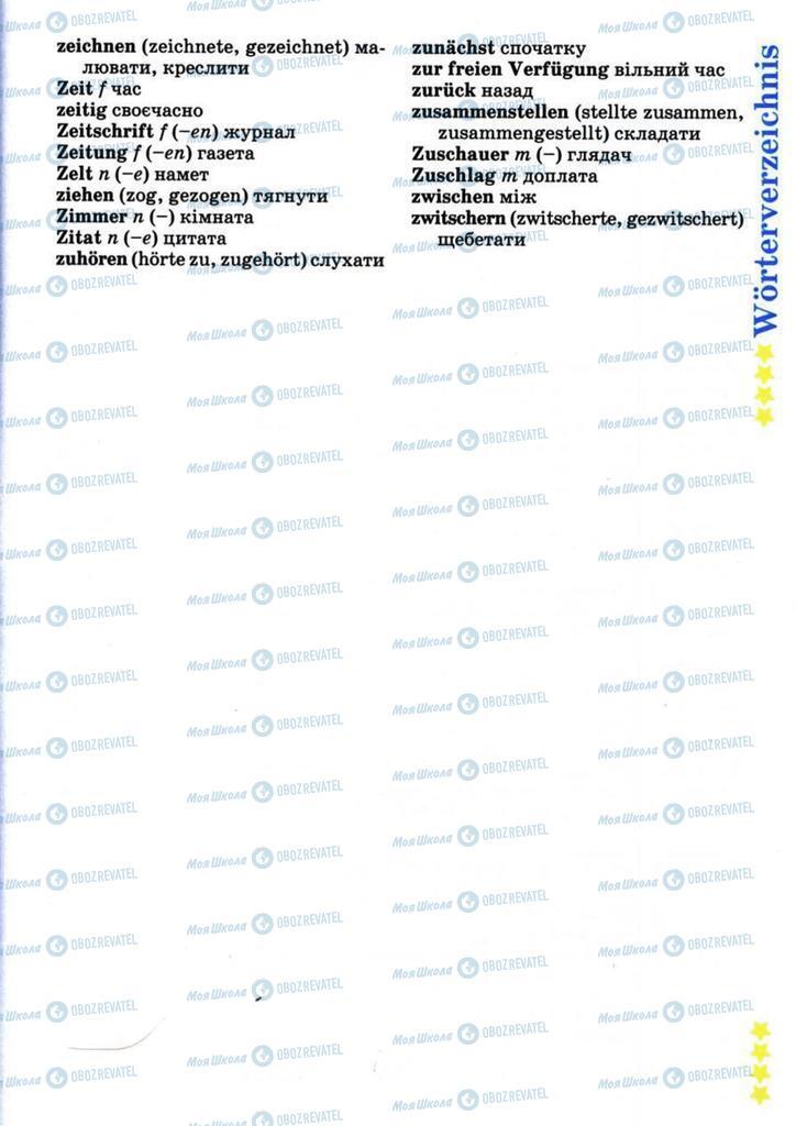 Підручники Німецька мова 7 клас сторінка 197