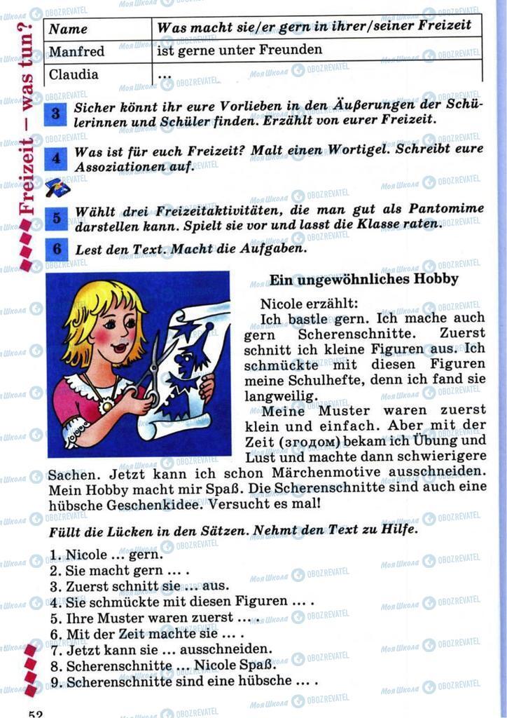 Підручники Німецька мова 7 клас сторінка 52