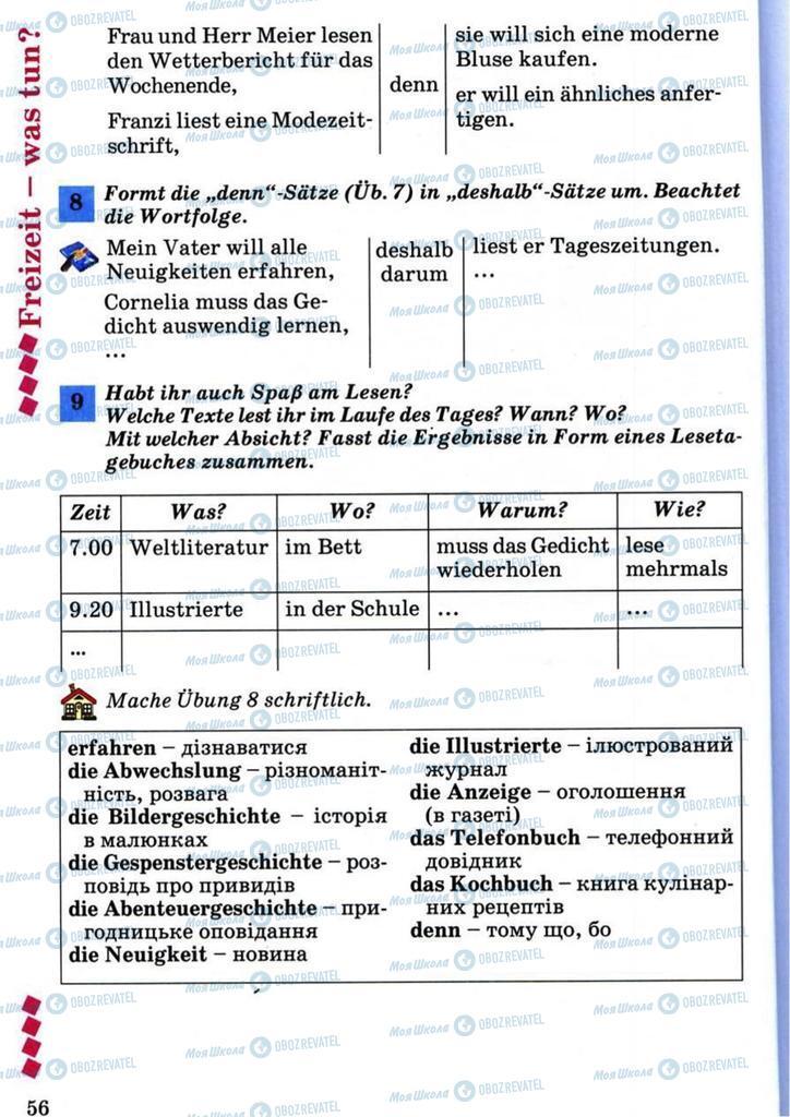 Підручники Німецька мова 7 клас сторінка 56