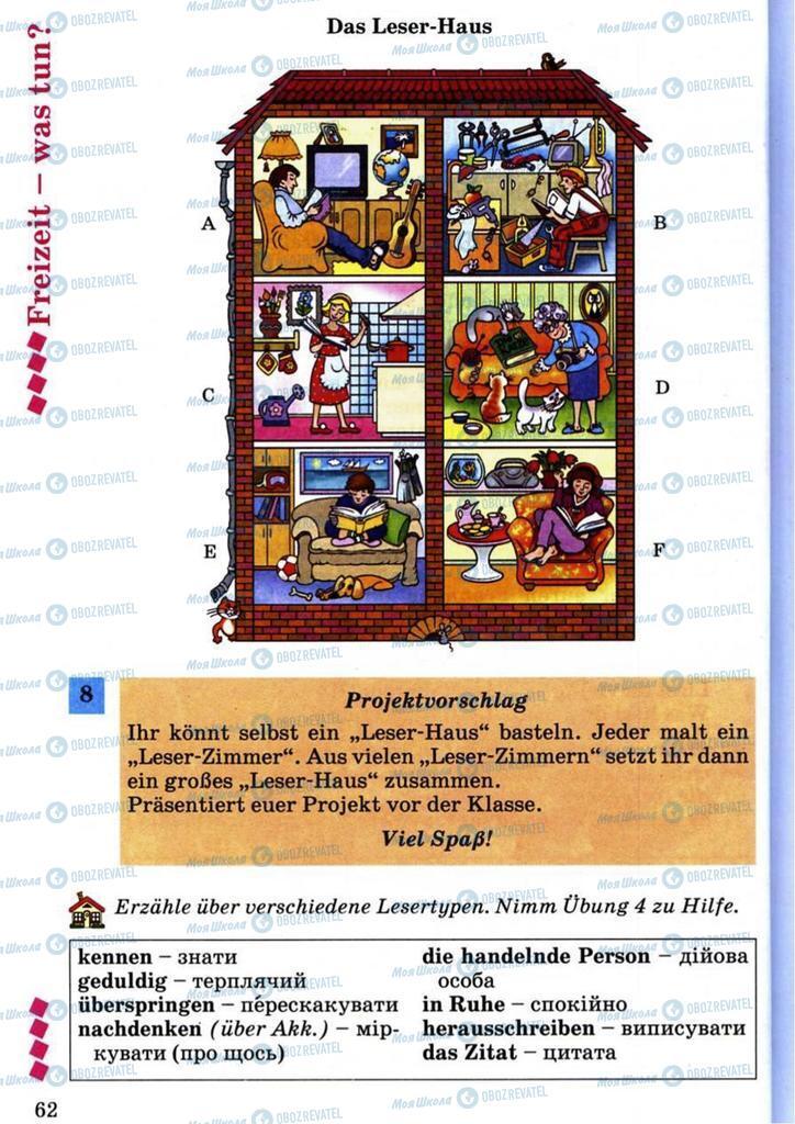 Підручники Німецька мова 7 клас сторінка 62
