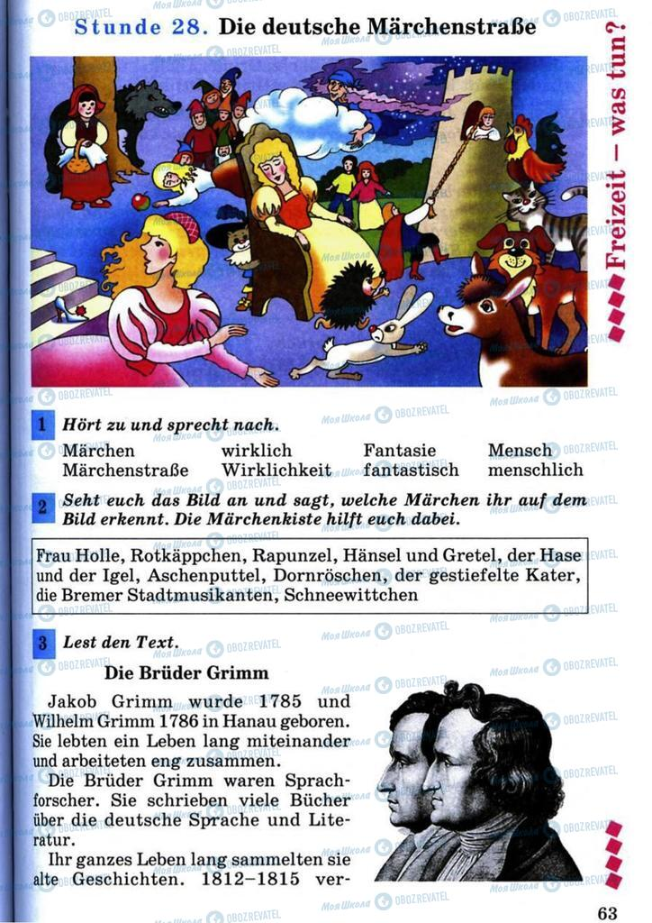 Підручники Німецька мова 7 клас сторінка 63