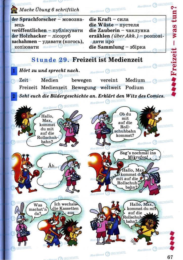 Підручники Німецька мова 7 клас сторінка 67