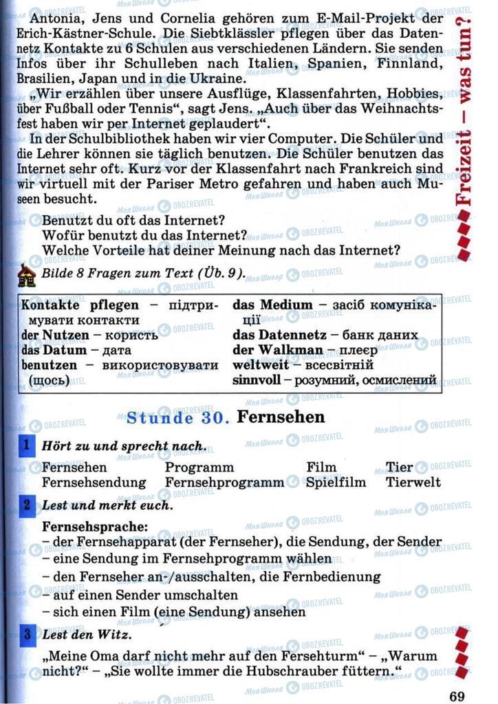 Підручники Німецька мова 7 клас сторінка 69