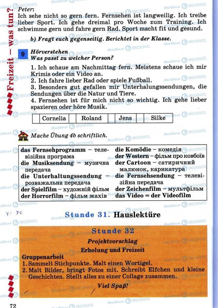 Підручники Німецька мова 7 клас сторінка 72