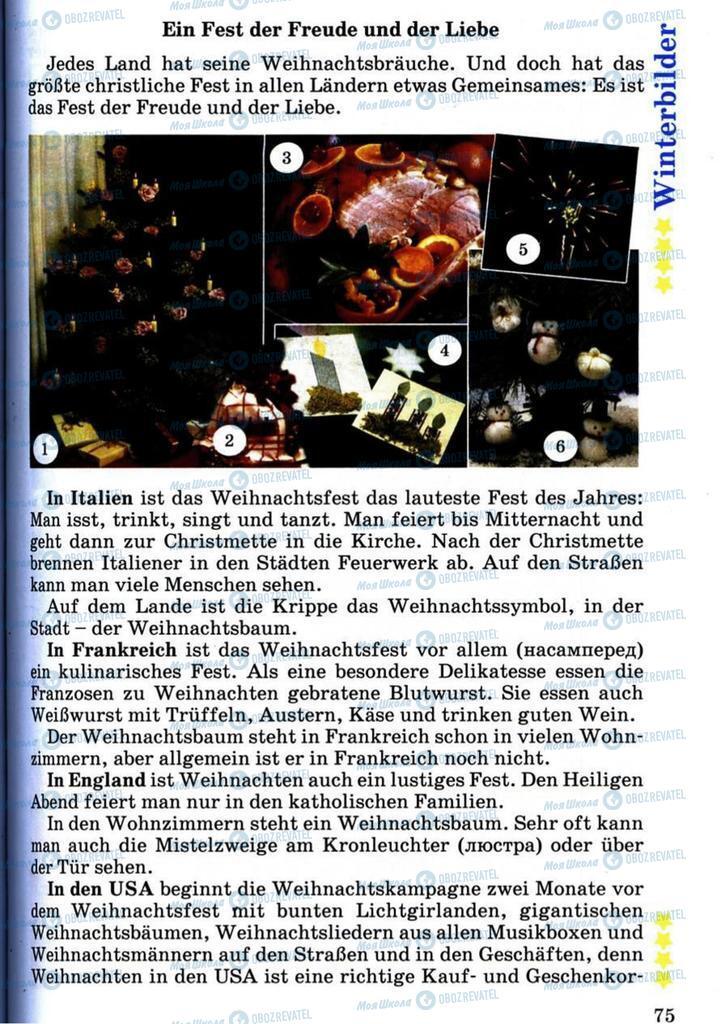 Учебники Немецкий язык 7 класс страница 75
