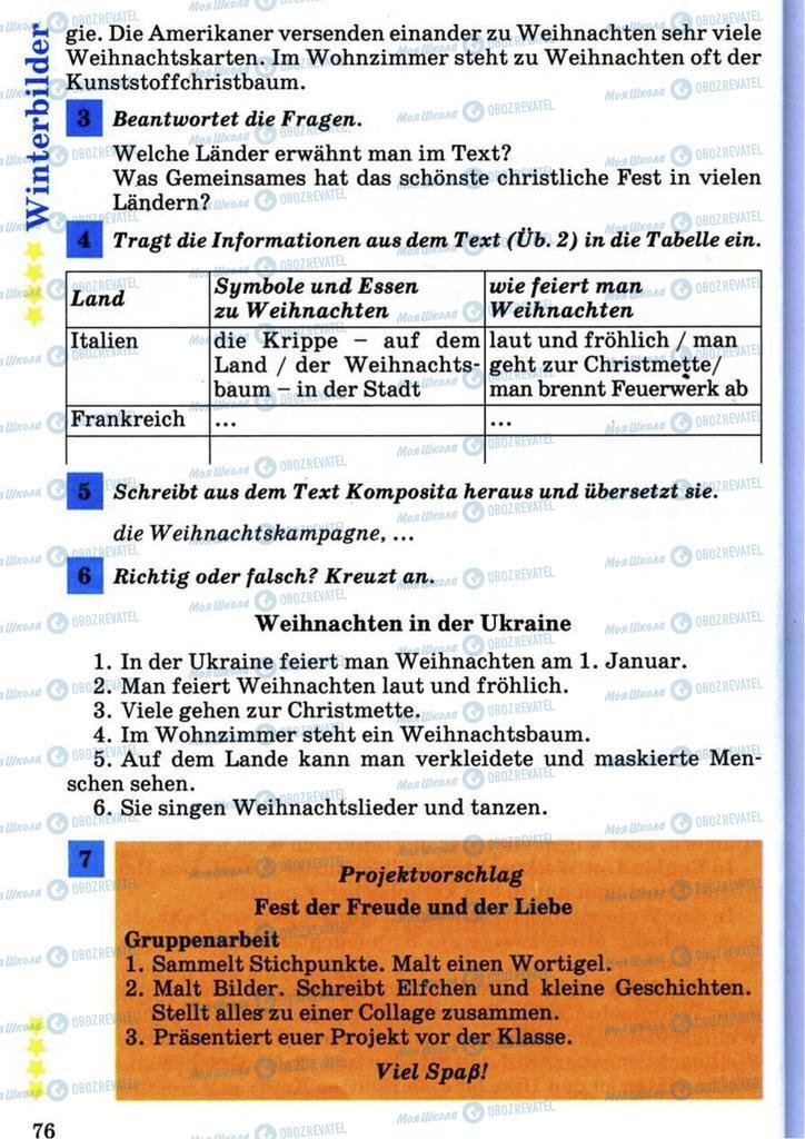 Учебники Немецкий язык 7 класс страница 76