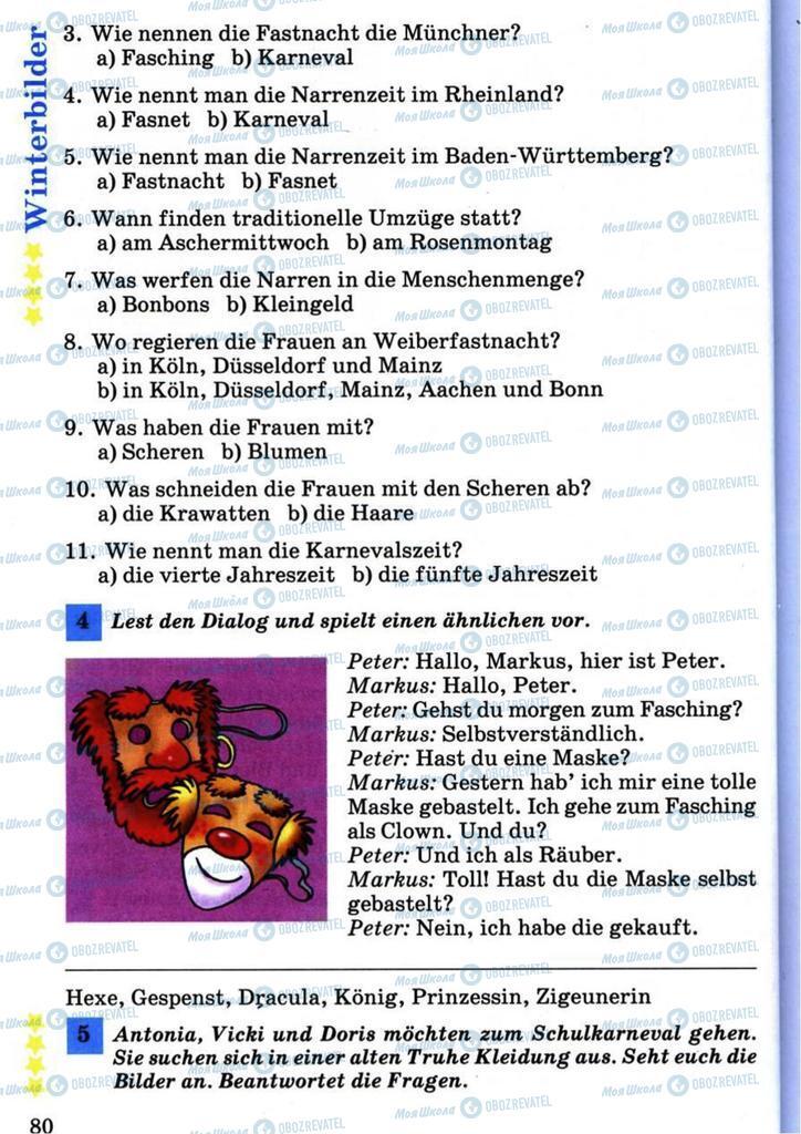 Підручники Німецька мова 7 клас сторінка 80