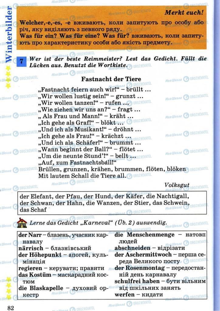 Учебники Немецкий язык 7 класс страница 82