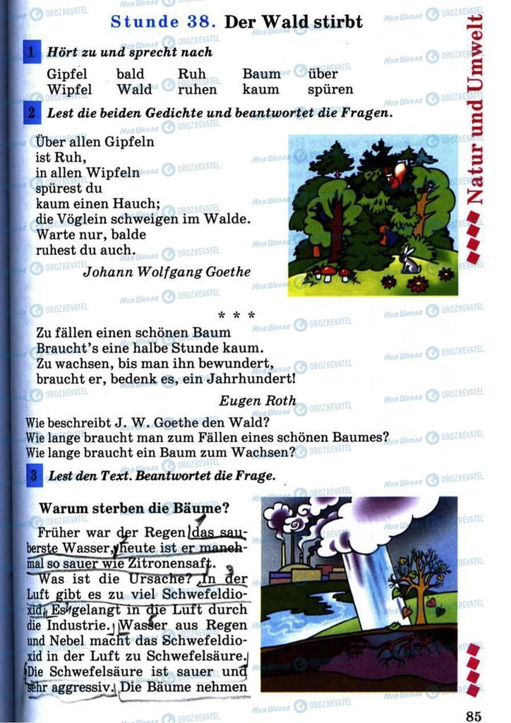Підручники Німецька мова 7 клас сторінка 85
