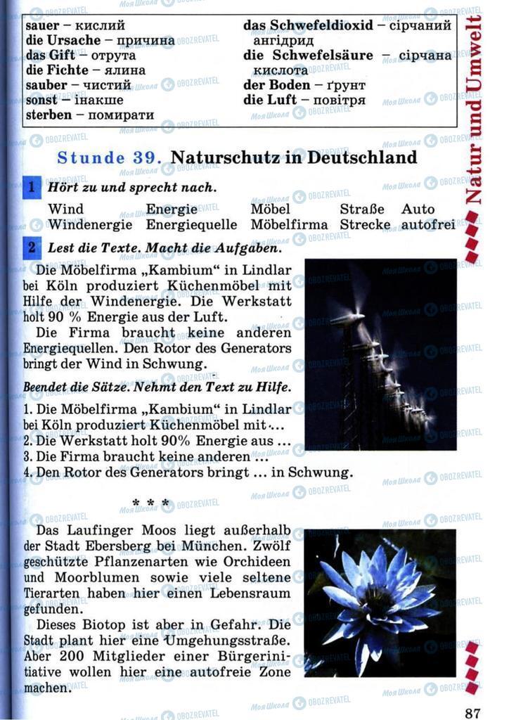 Підручники Німецька мова 7 клас сторінка 87