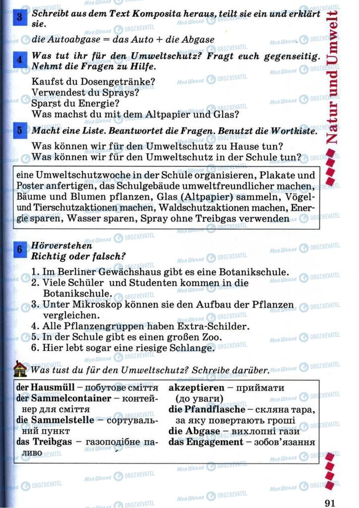 Підручники Німецька мова 7 клас сторінка 91