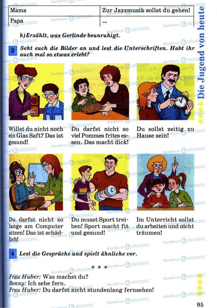 Учебники Немецкий язык 7 класс страница 95