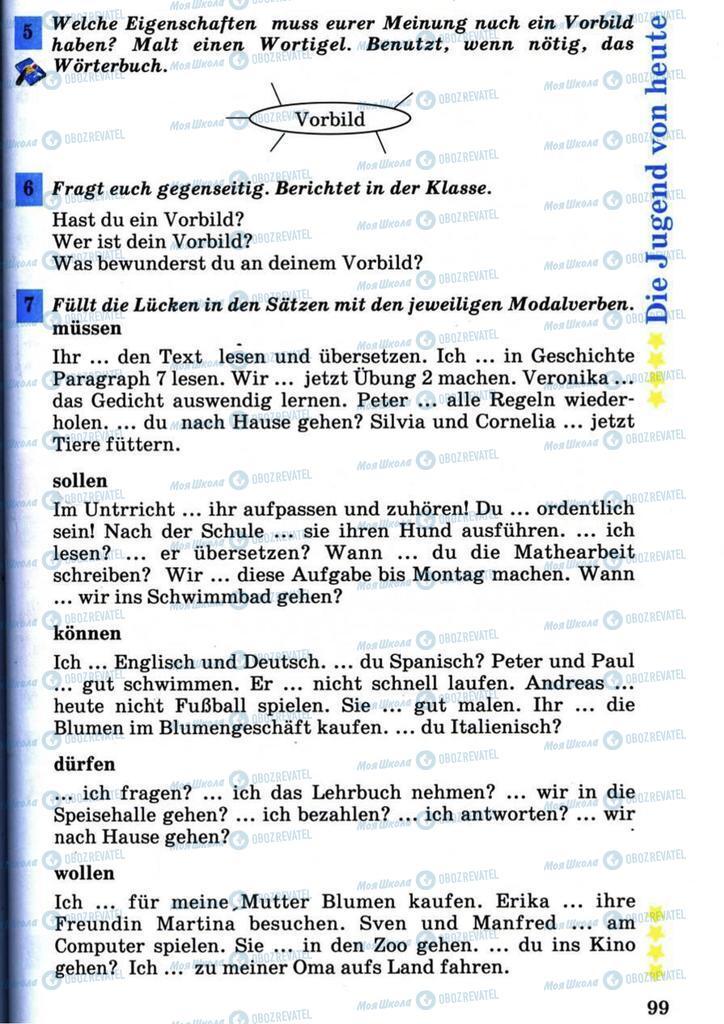 Учебники Немецкий язык 7 класс страница 99