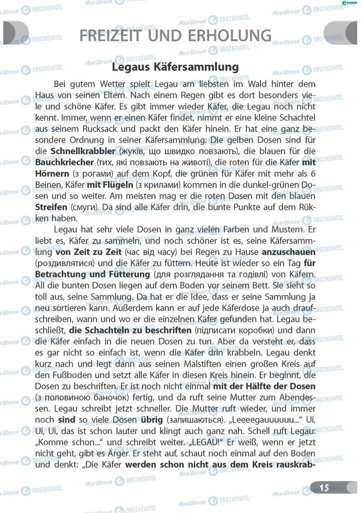 Підручники Німецька мова 7 клас сторінка  15