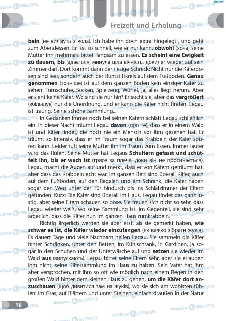 Учебники Немецкий язык 7 класс страница 16