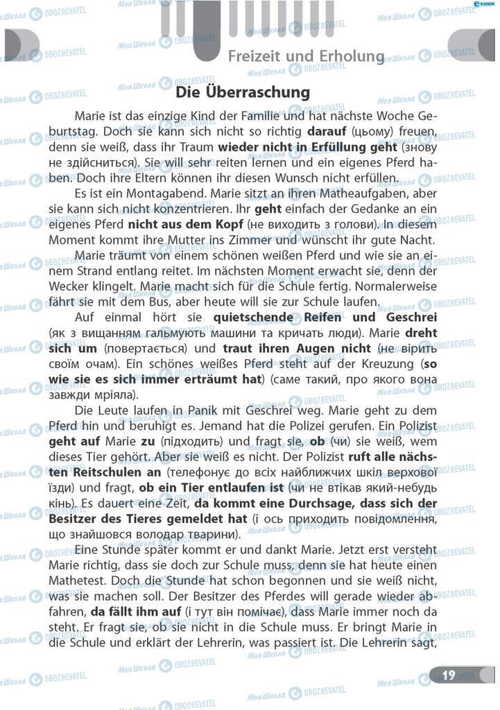 Підручники Німецька мова 7 клас сторінка  19