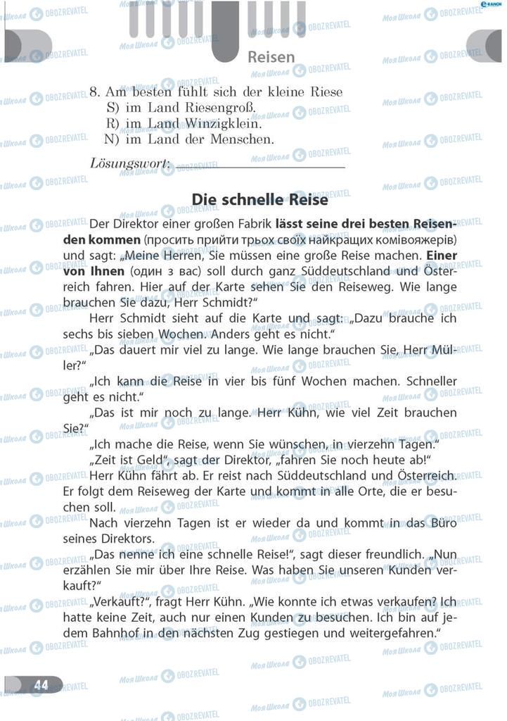Учебники Немецкий язык 7 класс страница  44