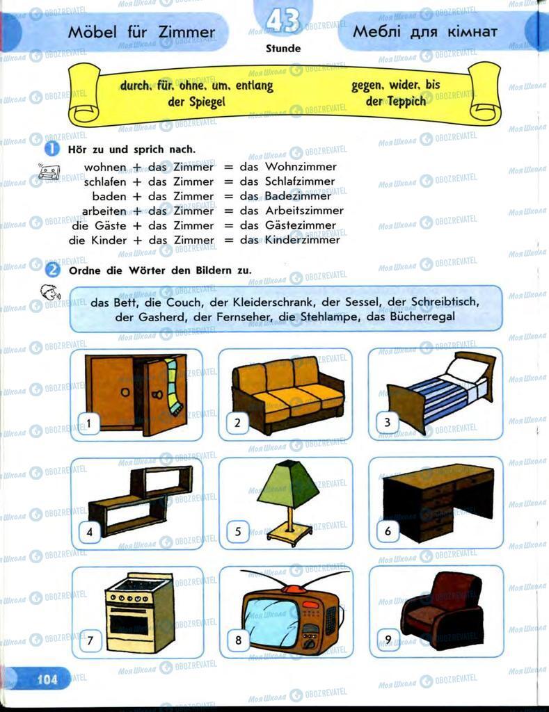Учебники Немецкий язык 7 класс страница  104