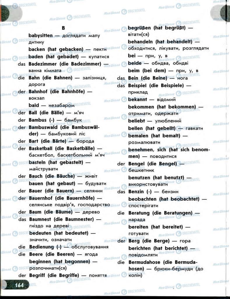 Підручники Німецька мова 7 клас сторінка  164