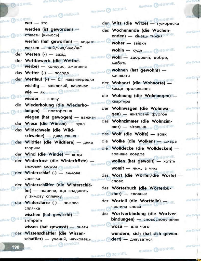 Підручники Німецька мова 7 клас сторінка  190