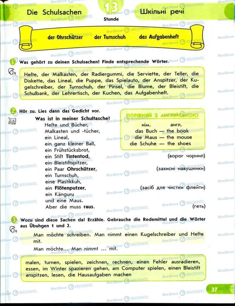 Підручники Німецька мова 7 клас сторінка  37
