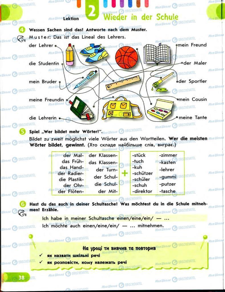 Підручники Німецька мова 7 клас сторінка  38