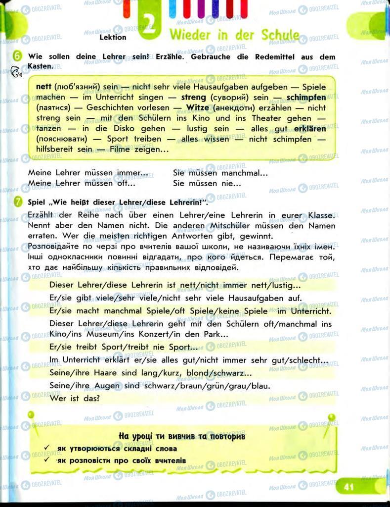 Підручники Німецька мова 7 клас сторінка  41