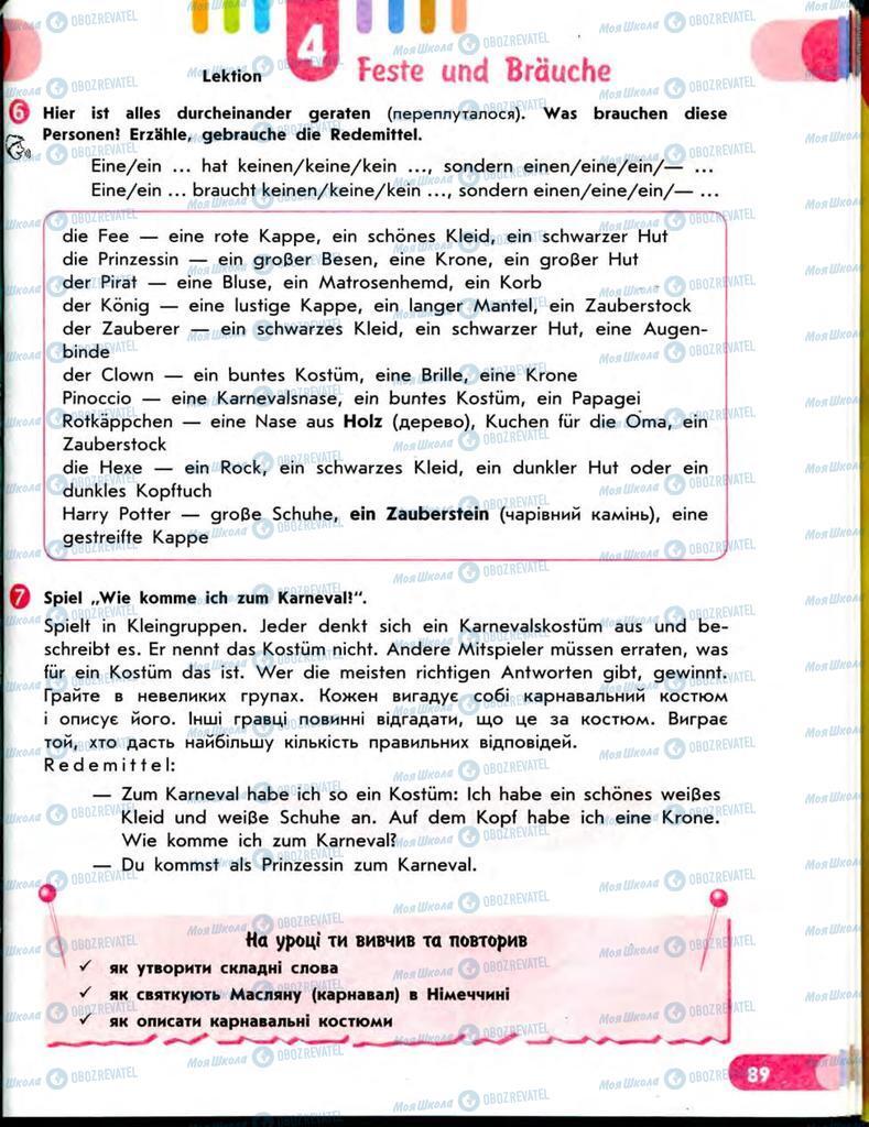 Учебники Немецкий язык 7 класс страница  89