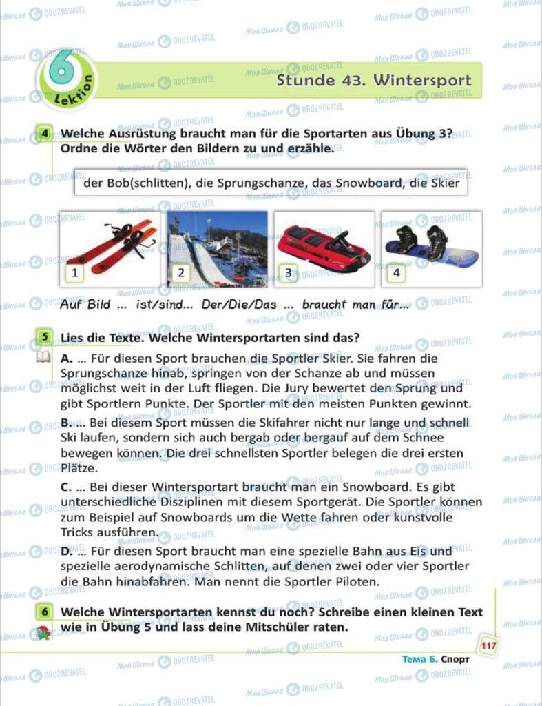 Підручники Німецька мова 7 клас сторінка  117