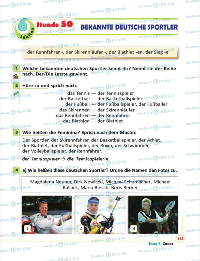 Учебники Немецкий язык 7 класс страница  133