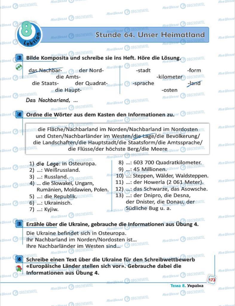 Підручники Німецька мова 7 клас сторінка  173