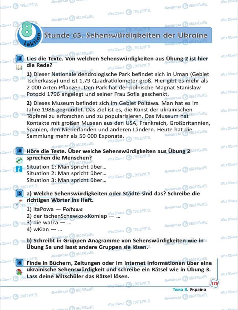 Підручники Німецька мова 7 клас сторінка  175