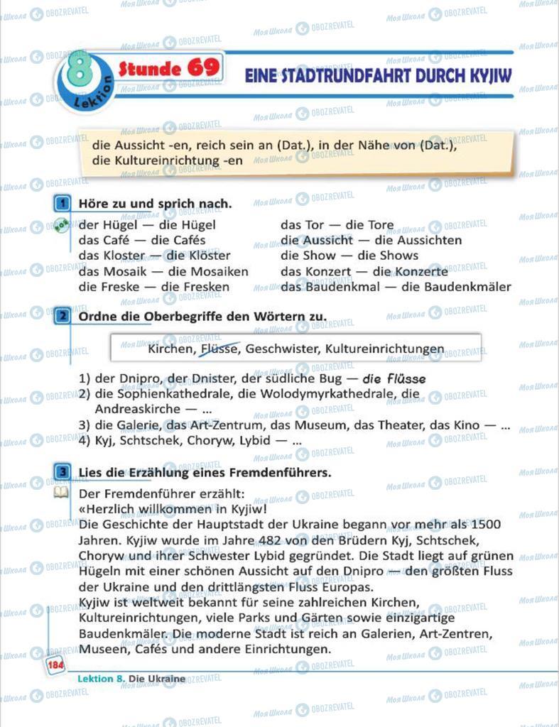 Підручники Німецька мова 7 клас сторінка  184