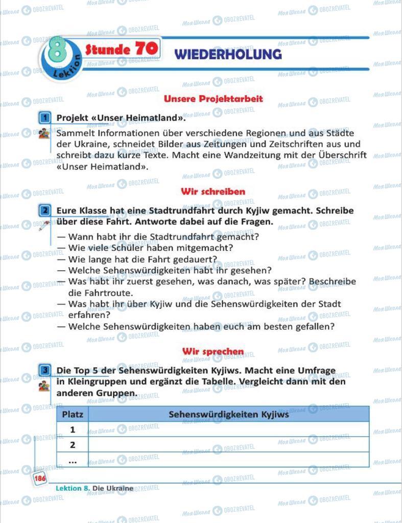 Учебники Немецкий язык 7 класс страница  186