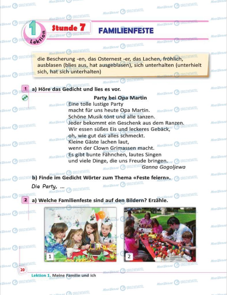 Підручники Німецька мова 7 клас сторінка  20