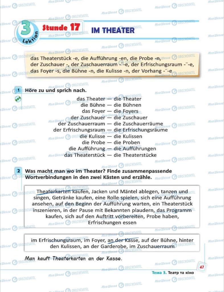 Учебники Немецкий язык 7 класс страница  47