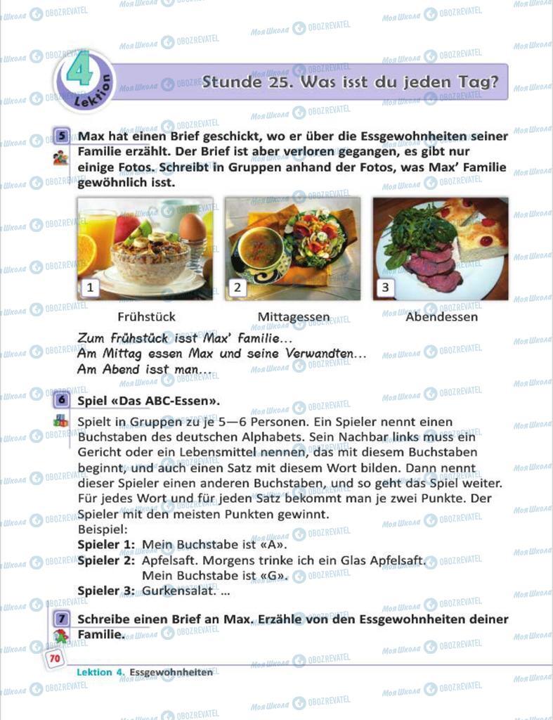 Учебники Немецкий язык 7 класс страница  70
